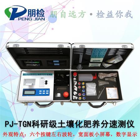PJ-TGN科研级土壤化肥养分速测仪